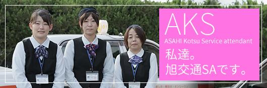 AKS ASAHI Kotsu Service attendant 旭交通SA