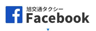 旭交通タクシーFacebook