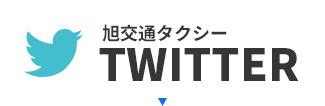 旭交通タクシーTwitter