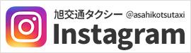 旭交通タクシーInstagram