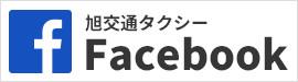 旭交通 公式Facebook