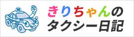 きりちゃんのタクシー日記