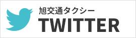 旭交通 公式Twitter