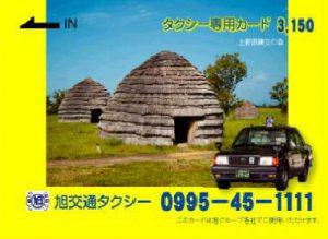 3,000円 写真:上野原縄文の森