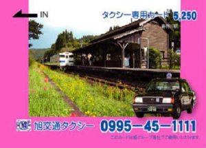 5,000円 写真:嘉例川駅