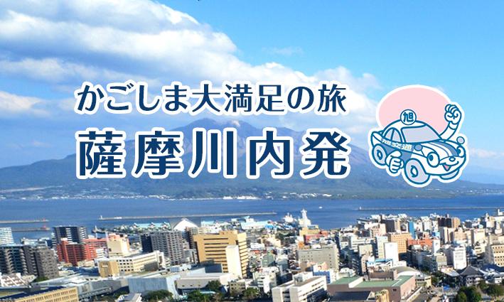 【薩摩川内発】鹿児島市内で大満足の旅