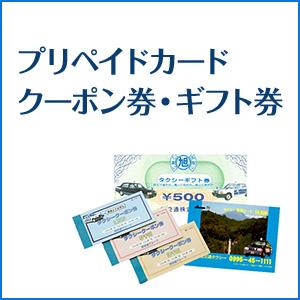 プリペイドカード・クーポン券・ギフト券