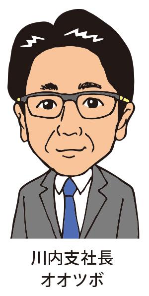 川内支社長オオツボ