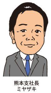 熊本支社長ミヤザキ