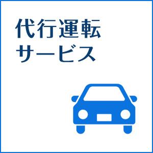 代行運転サービス