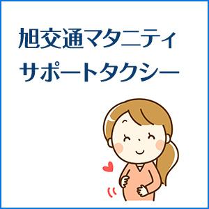 旭交通マタニティサポートタクシー