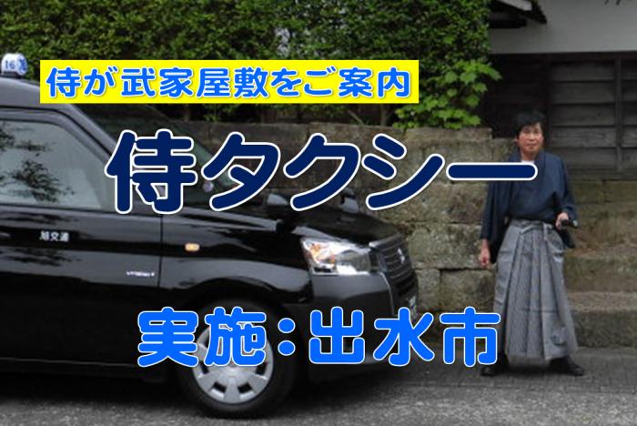 侍タクシー 実施:出水市