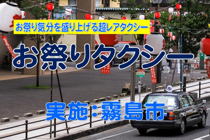 お祭りタクシー 実施:霧島市