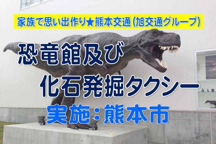 恐竜館及び化石発掘タクシー 実施:熊本市