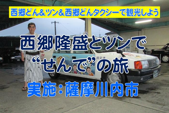 西郷隆盛とツンで、せんでの旅 実施:薩摩川内市