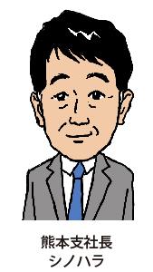 熊本支社長シノハラ