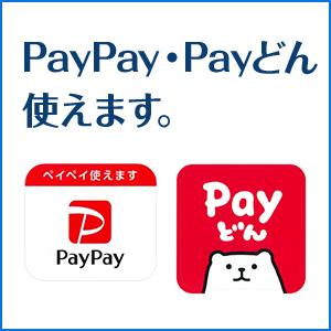 PayPay・Payどん使えます。